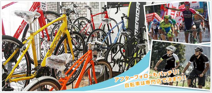 環境とからだにやさしい乗り物で快適な生活を/出張修理もOK!アフターフォローもバッチリ!自転車は専門店で決まり!!